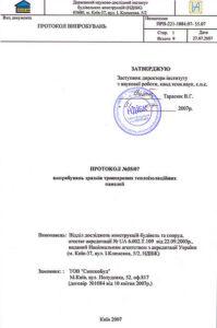 sipeko-protokol-ispytanij (1)