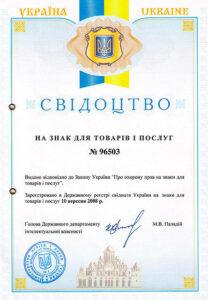 sipeko-torgovaya-marka-1