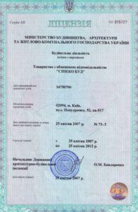 stroitelnaya-liczenziya-e1579168401435.jpg.pagespeed.ce.nuPb_YzSua